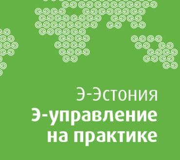 e-Governance in Practice RUS-01 small